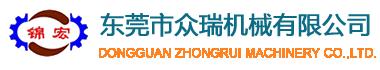 东莞市m6米乐投注网站机械有限公司